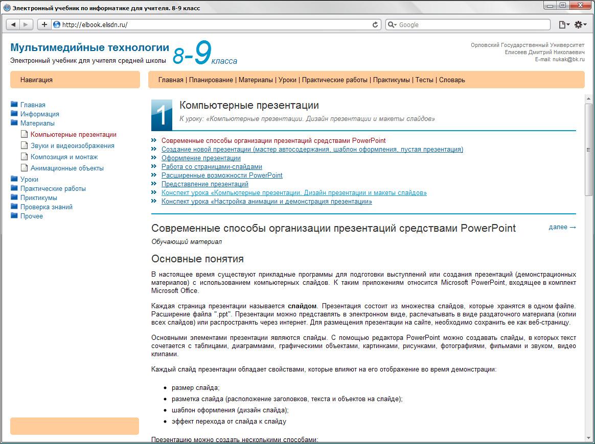 Дизайн сайтов учебник