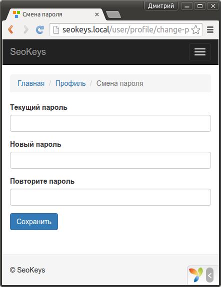 SEO-сервис на Yii2: Просмотр и редактирование профиля